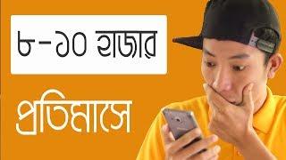 মোবাইল দিয়ে ইনকাম হবেই Earn Money in Bangladesh
