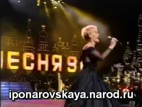 Irina Ponarovskaya   И  Понаровская   The woman is always right 1996