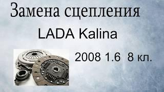 Замена сцепления на яме LADA Kalina
