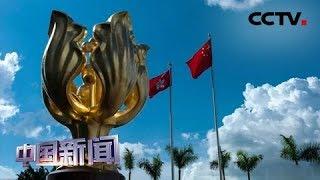 [中国新闻] 国际锐评:香港绝不能容忍外部势力兴风作浪   CCTV中文国际