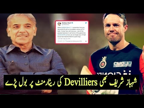 Shahbaz Sharif Great Message For AB Devilliers after AB Devilliers Retirement
