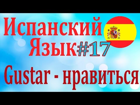 Глагол - GUSTAR - нравится ║ Урок 17║ Испанский язык для начинающих║ Карино