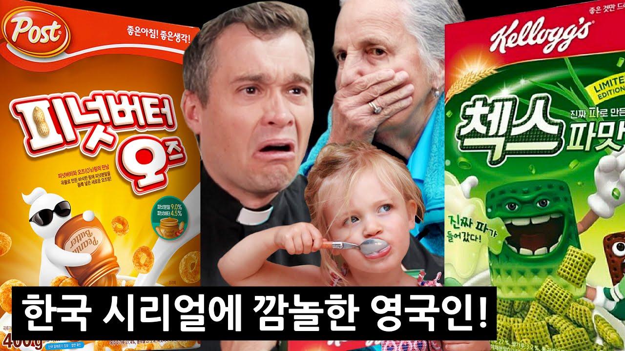 파맛 첵스를 처음 먹어본 영국할머니 + 애기의 반응?!?