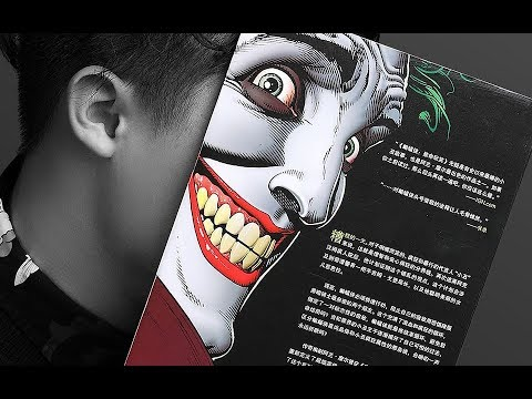 讽刺人性的黑暗荒诞,影射现实的《致命玩笑》为何是DC神作?