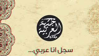 سجل انا عربي دي جي لايوصف