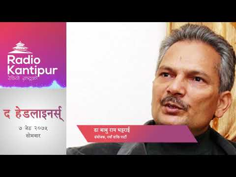 The Headliners interview with Dr. Baburam Bhattarai   Journalist Anil Pariyar   21 May 2018