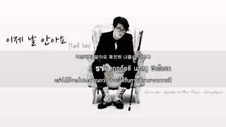 Block B - Hug Me Now 이제 날 안아요 (Thai Sub&Karaoke)