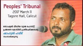 Shahul Hameed | Peoples' Tribunal