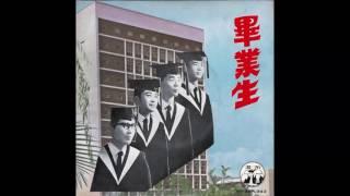 From '' 年 毕业生 幸福男声合唱团 专辑 '' Label: Waterfall Brand -- ...