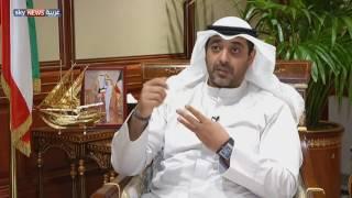وزير كويتي: الإصلاح الاقتصادي يهدف لتنويع الدخل