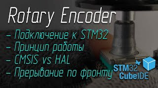 Энкодер и STM32 подключение на CMSIS и HAL