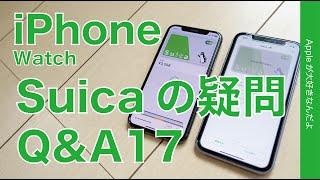 機種変シーズン間近!iPhone/Apple WatchのSuicaの疑問Q&A 17・Apple Payのモバイルスイカ