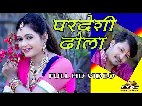 PARDESI DHOLA | Rajasthani Lok Geet | Arjun Upadhyay, Pooja Ramawat | Full Hd Video | Marwadi Song