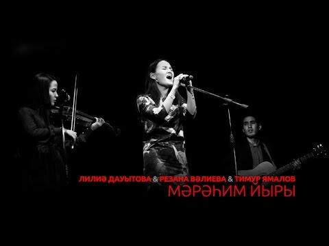 Лилиә Дауытова & Резана Вәлиева & Тимур Ямалов - Мәрәһим йыры (Төнгө ултырыш)