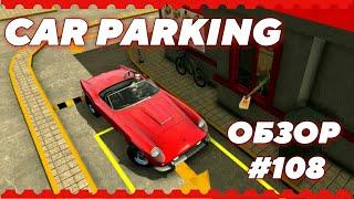 Car Parking - Обзор на андроид #108