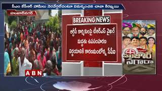 CPI Shocks TRS | CPI Withdraw Its Support to TRS in Huzurnagar Elections