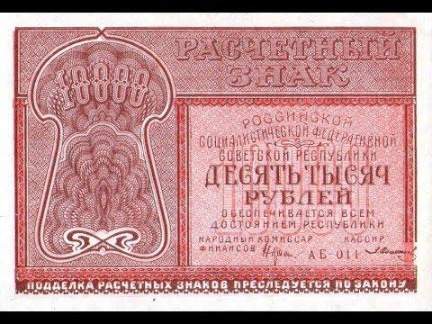 Реальная цена редкой банкноты 10000 рублей 1921 года.