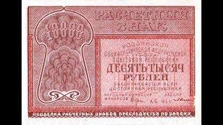 Рідкісна банкнота 10000 рублів 1921 року і її реальна ціна.