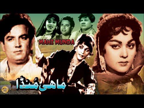 MAHI MUNDA - MUSARAT NAZIR & SUDHEER - OFFICIAL PAKISTANI MOVIE