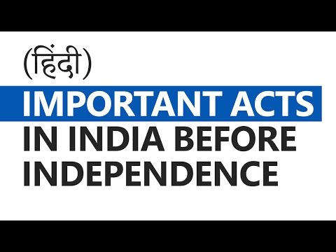 (हिंदी) Important Acts in India before Independence [UPSC CSE/IAS, SSC CGL, CDSE, Railways, CLAT]