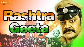 Rashtra Geet│Full Length Action Movie│Sai Kumar, Bhavana