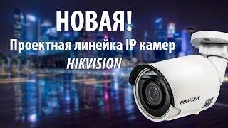 Новая линейка проектных IP камер Hikvision DS-2CD20