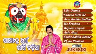 SAANTE MO BHARI BADHIAA Odia Jagannath Bhajans Full Audio Songs Juke Box || SARTHAK MUSIC