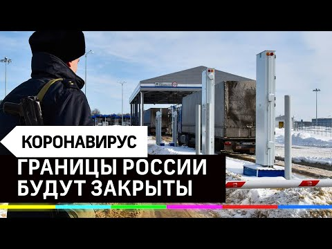 Россия полностью закрывает все границы с 00:00 30 марта