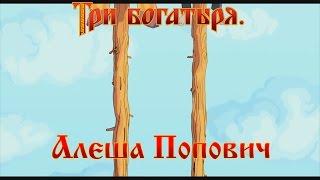 Альоша Попович і Тугарин Змій - Так на кількість їх посадити (мультфільм)