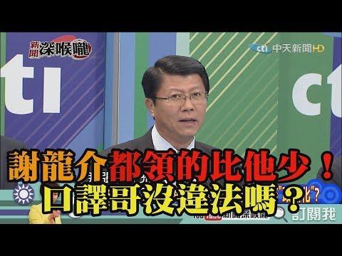《新聞深喉嚨》精彩片段 謝龍介都領的比他少!口譯哥沒違法嗎?
