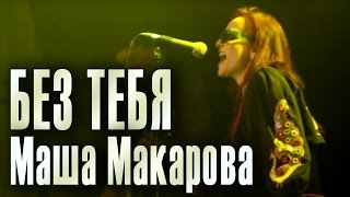 Без тебя. Маша Макарова (Группе «Маша и медведи» 15 лет). Концерт в зале «Москва» 20.01.2012 года.