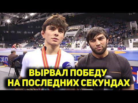 Ярыгинский-2020. 20-летний дагестанец сотворил главную сенсацию турнира!