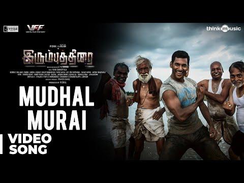 Irumbuthirai | Mudhal Murai Video Song | Vishal, Samantha | Yuvan Shankar Raja | P. S. Mithran