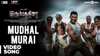 Irumbuthirai | Mudhal Murai Song | Vishal, Samantha | Yuvan Shankar Raja | P. S. Mithran