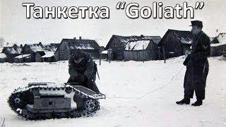 "Голиаф против танков (танкетка ""Goliath"")"