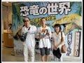 旭川市科学館の「恐竜展」 入場者数1万人突破でセレモニー /北海道