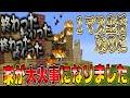 【マイクラ】『1マスだけで生活する』マインクラフトで家を全焼した男【すとぷり】【まいくら】