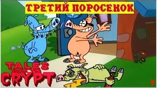 Байки из Склепа - Третий Поросенок   13 эпизод 7 сезон   Ужасы   HD 720p