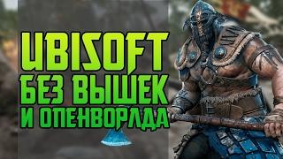 FOR HONOR - Ubisoft БЕЗ ВЫШЕК