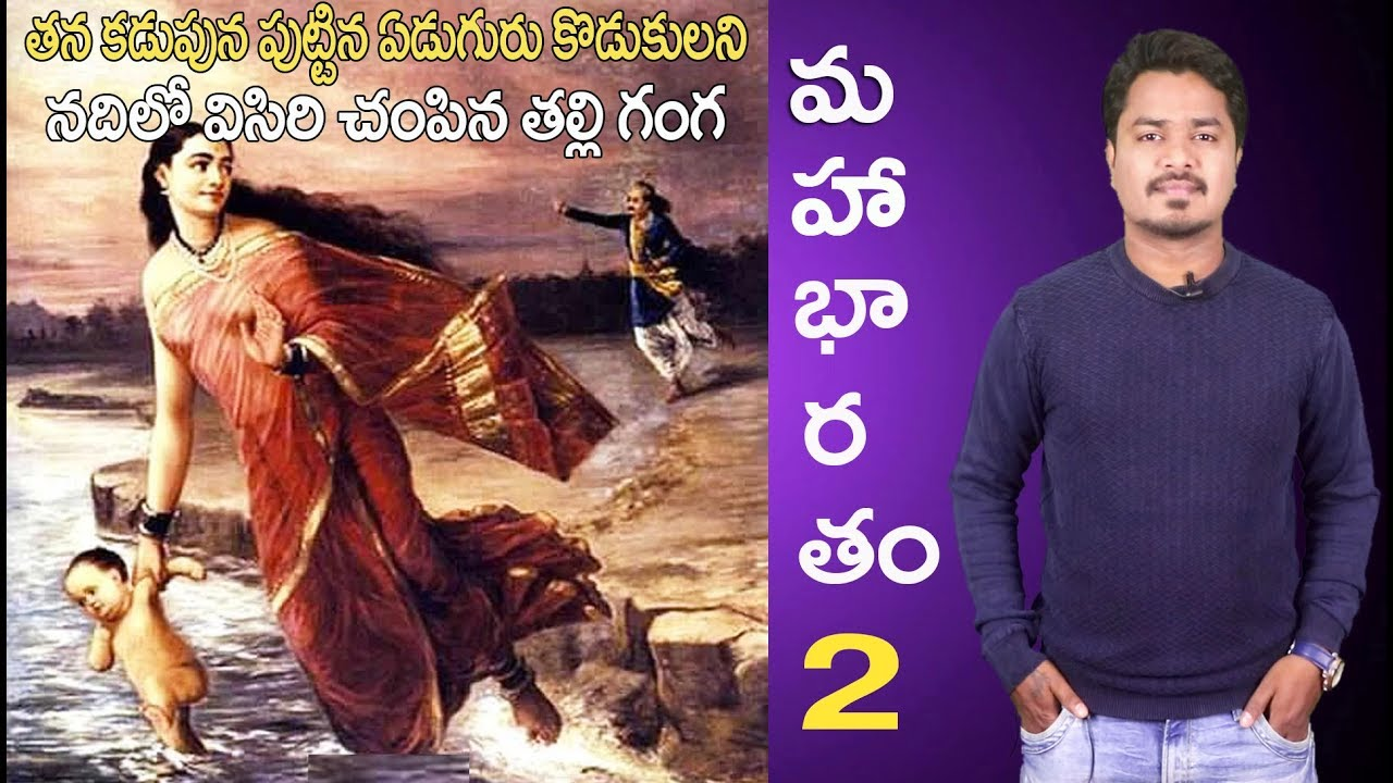 Download MAHABHARATAM - 2   Unknown Facts About Mahabharatham In Telugu   Vikram Aditya Latest Video   EP#123