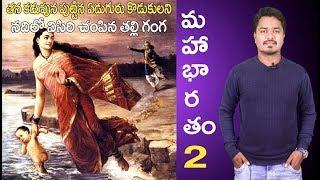 MAHABHARATAM 2 | Unknown Facts About Mahabharatham In Telugu | By Vikram Aditya | EP#123