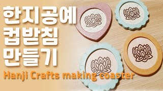 한지공예 컵받침 만들기. Hanji Crafts.한지공…