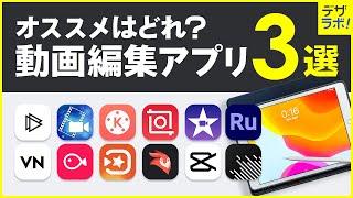 【デザイナー選】おすすめの無料動画編集アプリ3選【iPad/iPhone/Android/スマホ】 screenshot 2