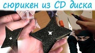 Летающий СЮРИКЕН из CD-DVD диска