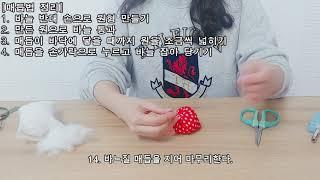 4주차 리본공예 딸기볼펜만들기