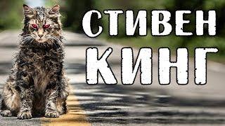 КЛАДБИЩЕ ДОМАШНИХ ЖИВОТНЫХ Стивен Кинг // Ужастик