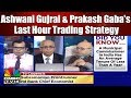 Closing Bell   Ashwani Gujral & Prakash Gaba's Last Hour Trading Strategies (13th March)   CNBC Tv18