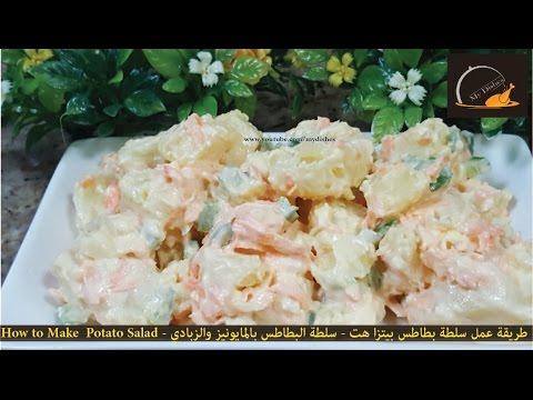طريقة عمل سلطة بطاطس بيتزا هت - سلطة البطاطس بالمايونيز والزبادي - How to Make  Potato Salad thumbnail