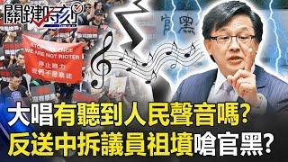 大唱「有聽到人民聲音嗎?」 香港「反送中」延燒拆議員祖墳嗆「官黑」!? 【關鍵時刻】20190725-5 黃世聰 王瑞德 陳東豪