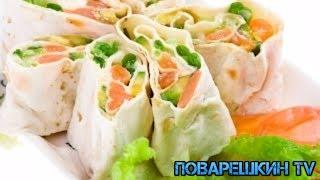 Рулетики из лаваша с сёмгой. Рецепт / Pita bread with salmon. Recipe / Поварешкин TV